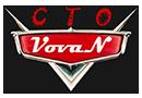 СТО Vovan
